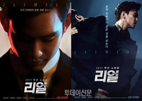 Film Korea Real 2017 Subtitle Indonesia   Kacamata Anfal