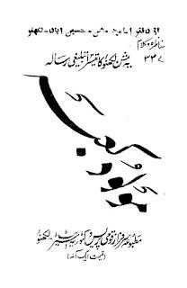 مولود کعبہ تالیف سید علی نقی نقن