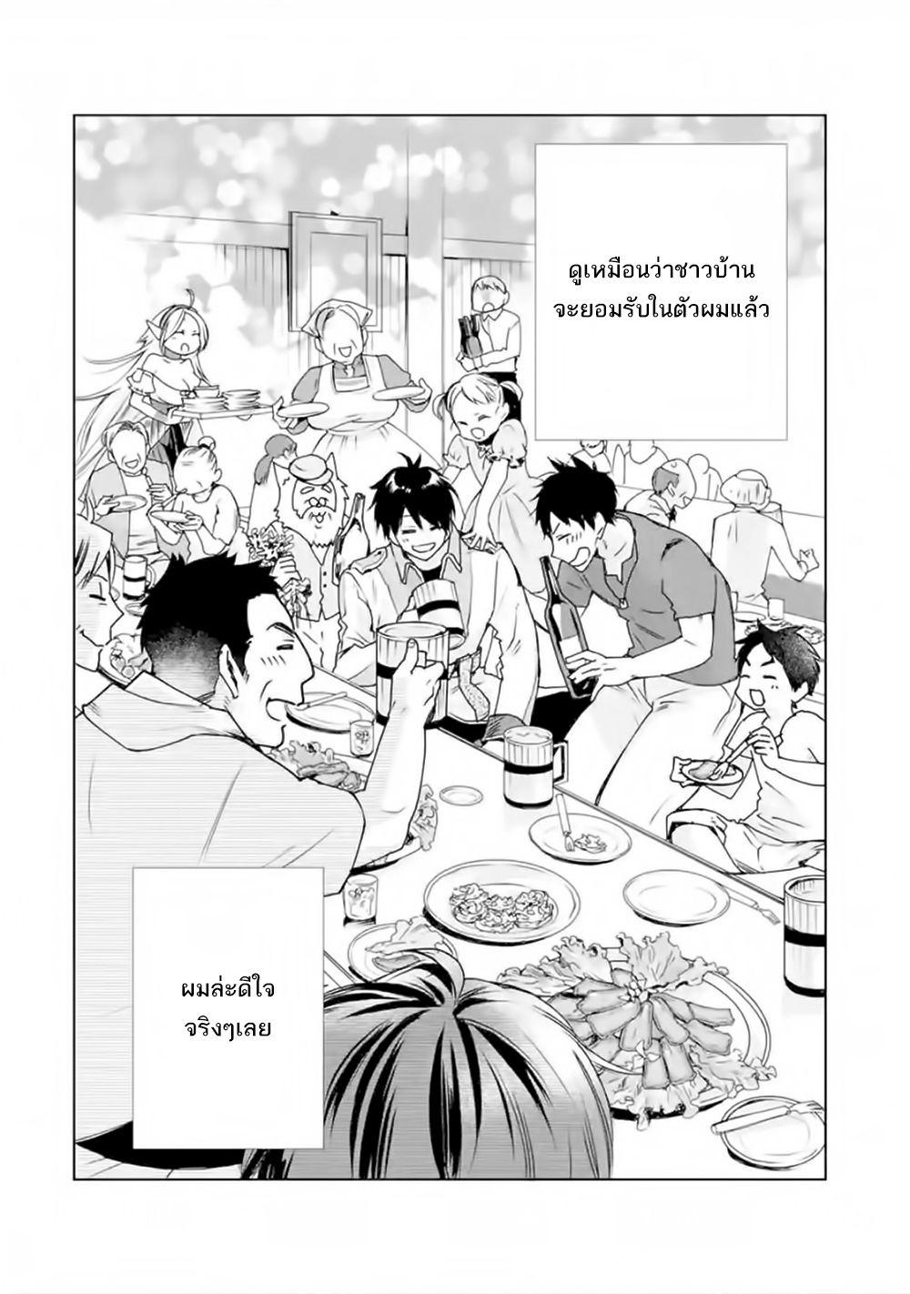 อ่านการ์ตูน Saikyo no mado-shi. Hiza ni ya o ukete shimattanode inaka no eihei ni naru ตอนที่ 2.3 หน้าที่ 13