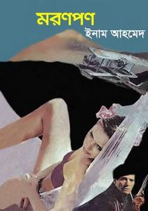 Maranpan by Enam Ahamed ebook