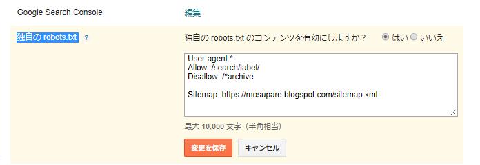 bloggerでちょっとだけseo意識してみようかと思い robotsをいじってみる