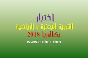 تاريخ وكيفية اجراء امتحان التربية البدنية و الرياضية بكالوريا 2018 BAC SPORT