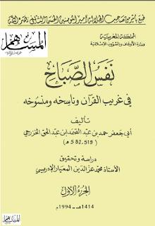 نفس الصباح في غريب القرآن وناسخه ومنسوخه