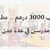 براتب 3000 درهم .. مطلوب مدرسين في عدة مدن