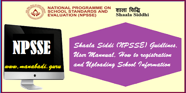 National Programmes, Shaala Siddhi, National Programme on School Standards and Evaluation, NPSSE, TS Guidelines, User manual