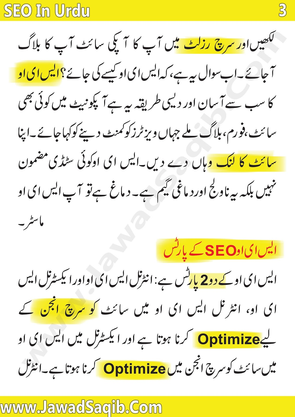 seo training in urdu