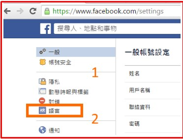 how to change facebook language settings back to english
