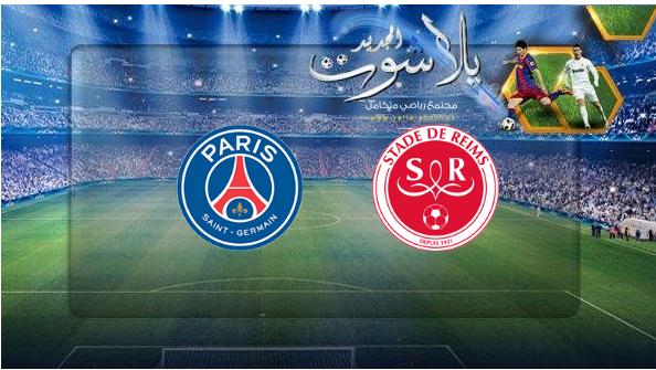نتيجة مباراة باريس سان جيرمان وريمس اليوم 24-05-2019 الدوري الفرنسي
