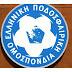 Τι ειπώθηκε στο ΔΣ της ΕΠΟ για το πρόβλημα του ελληνικού ποδοσφαίρου - Τι ζητά η FIFA για να αποφύγουμε το Grexit