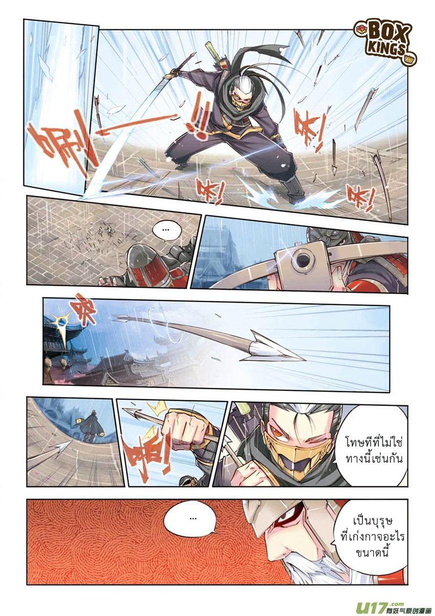 Jiang Ye ตอนที่ 13 หน้า 18