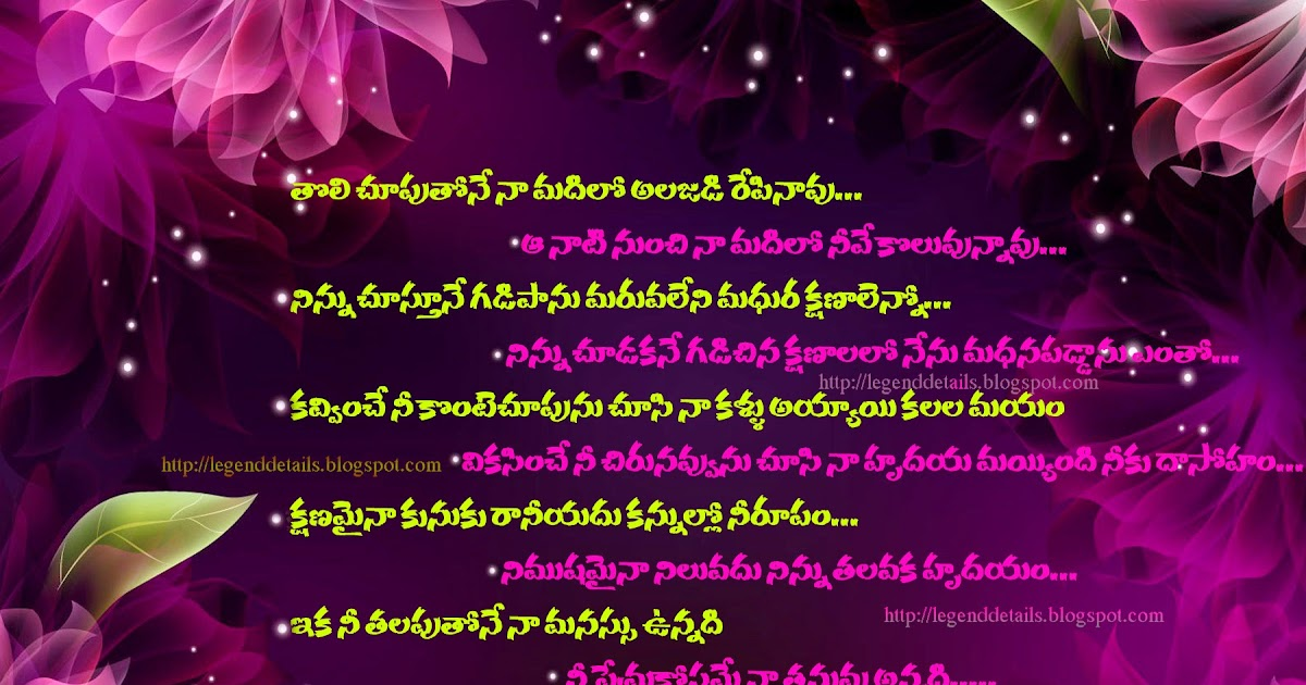 love at first sight letter in telugu legendary quotes