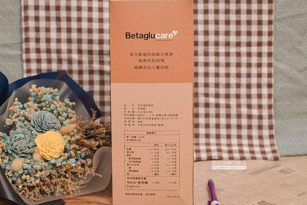 貝塔瑞,養生燕麥片,早餐燕麥片,心型燕麥