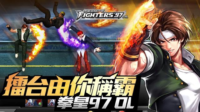 97格鬥天王 App