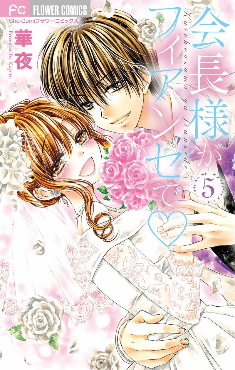 Komik Manga Romantis Lucu Kolektor Lucu