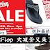 FitFlop 大减价又来了!折扣高达RM300!也折扣太多了吧~~