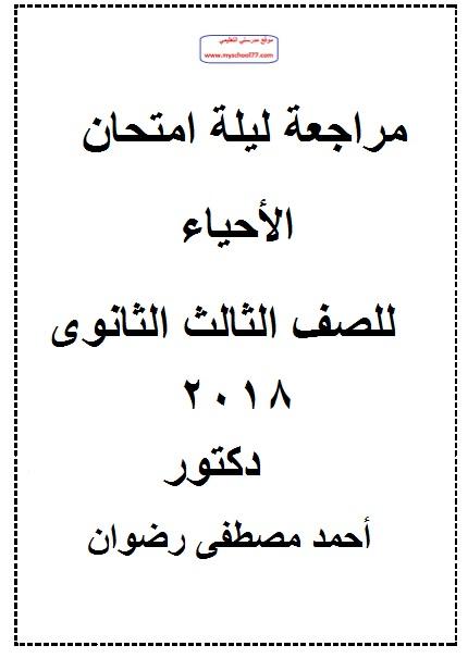 مراجعة ليلة امتحان الأحياء للثانوية العامة 2018 دكتور أحمد مصطفى