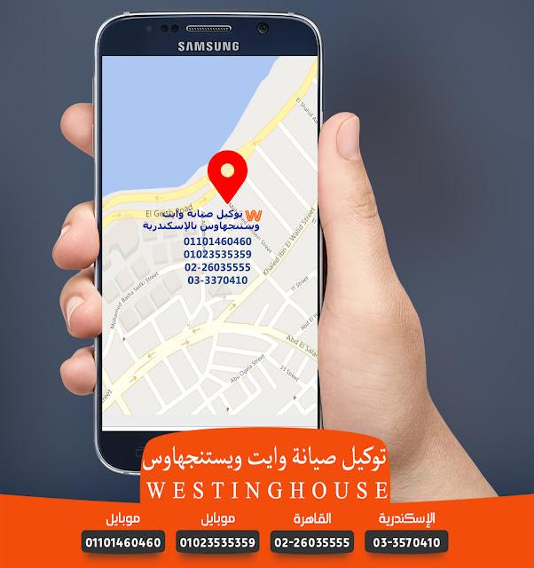صيانة أجهزة وايت وستنجهاوس بالإسكندرية