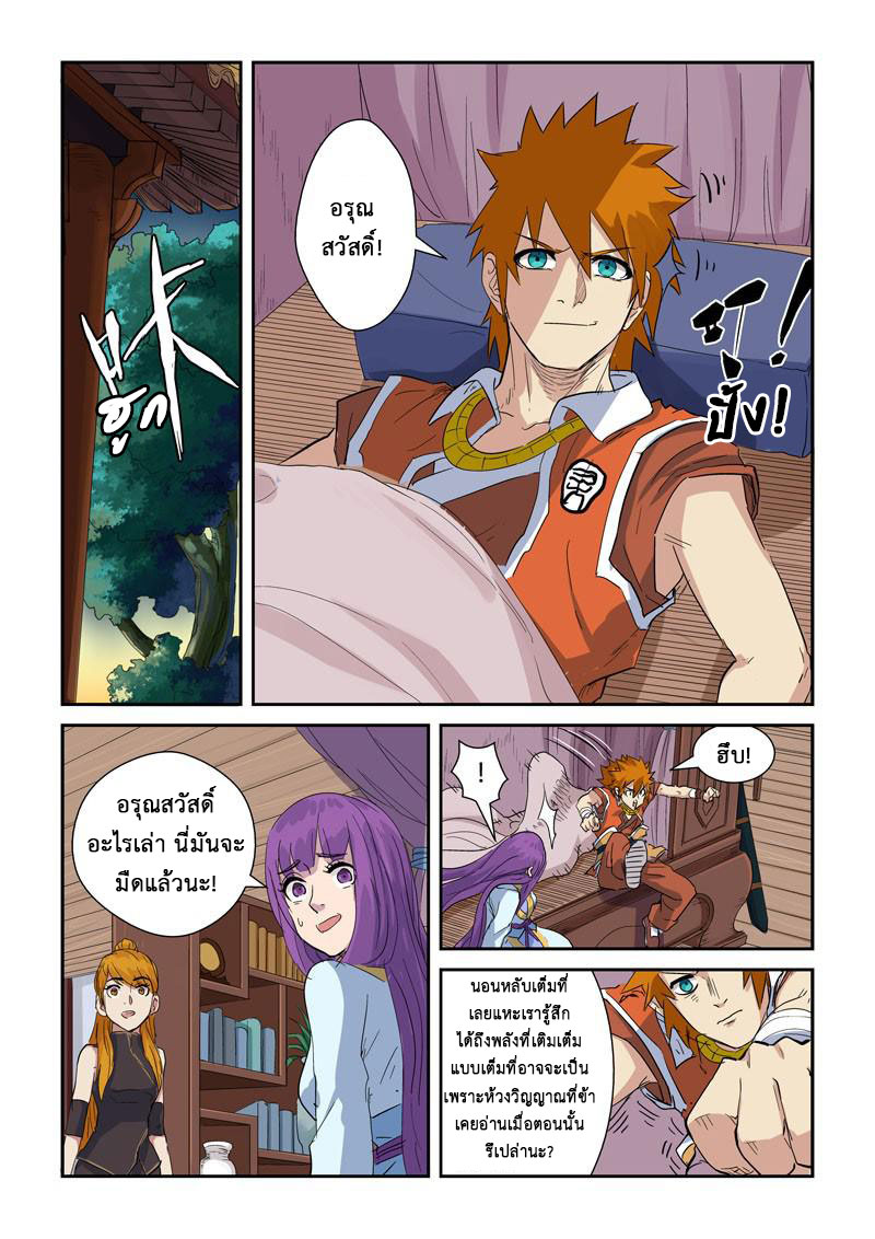 Tales of Demons and Gods ตอนที่ 137.2 หน้า 4