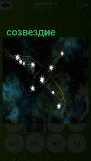 нарисовано созвездие на небе, соединены все точки между собой