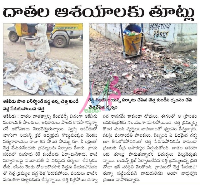 AKIVIDU PANCHAYITHI WORKERS NOT CLEANED WASTEAGE