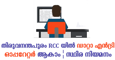 RCC Recruitment 2018 │Data Entry Operator Posts