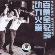 Power Station (动力火车) - Di Yi Di Lei (第一滴泪)