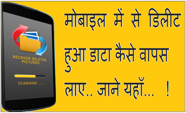 How To Recover Deleted Data From Mobile, Info in Hindi