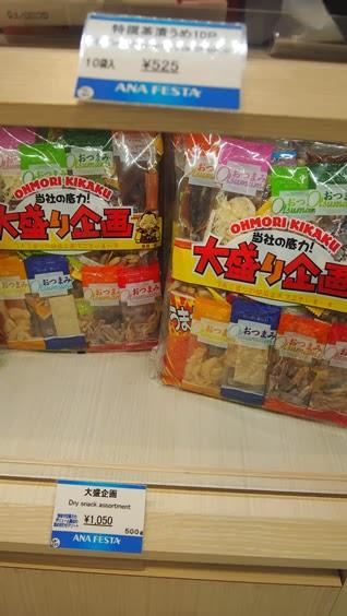 肥妹仔 Travel Blog: 【日本*東京】零食手信篇