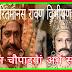 R38, (क) Ravan Vibhishan Samvad/Ramayan chaupai in hindi with meaning