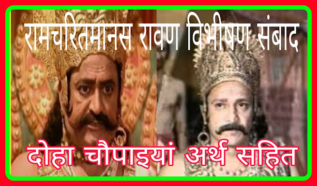 R38, (क) Ravan Vibhishan Samvad/Ramayan chaupai in hindi with meaning/रावण और विभीषण संवाद