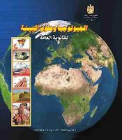 كتاب الوزارة فى الجيولوجيا والعلوم البيئية للصف الثانى الثانوى