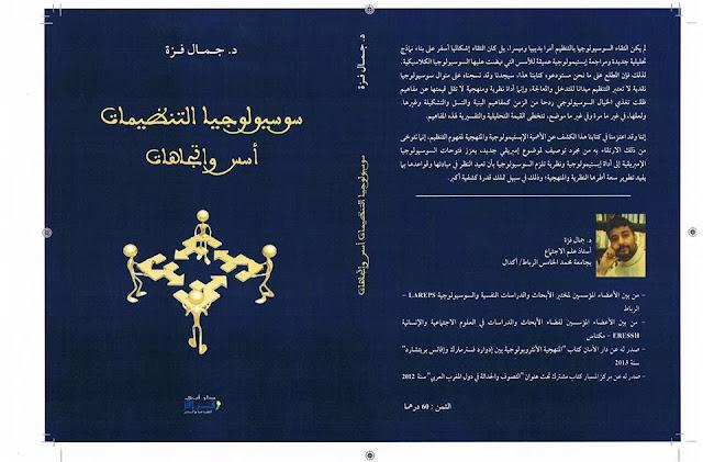 سوسيولوجيا التنظيمات جمال فزة pdf