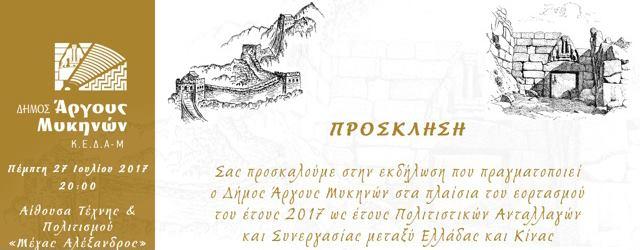 Εκδήλωση με το Νέο Σχολείο στο Άργος