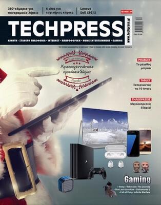 Techpress [τεύχος 79] - Διαβάστε το τεύχος Δεκεμβρίου 2016