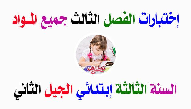 إختبارات الفصل الثالث جميع المواد السنة الثالثة إبتدائي الجيل الثاني
