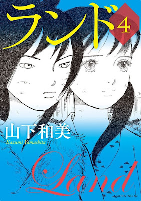 [Manga] ランド 第01-04巻 [Land Vol 01-04] Raw Download