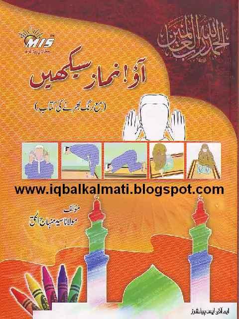 Learn Namaz Sunni Complete Namaz Guide in Urdu PDF Ebook - Yelopaper