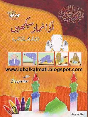 Learn Namaz Sunni