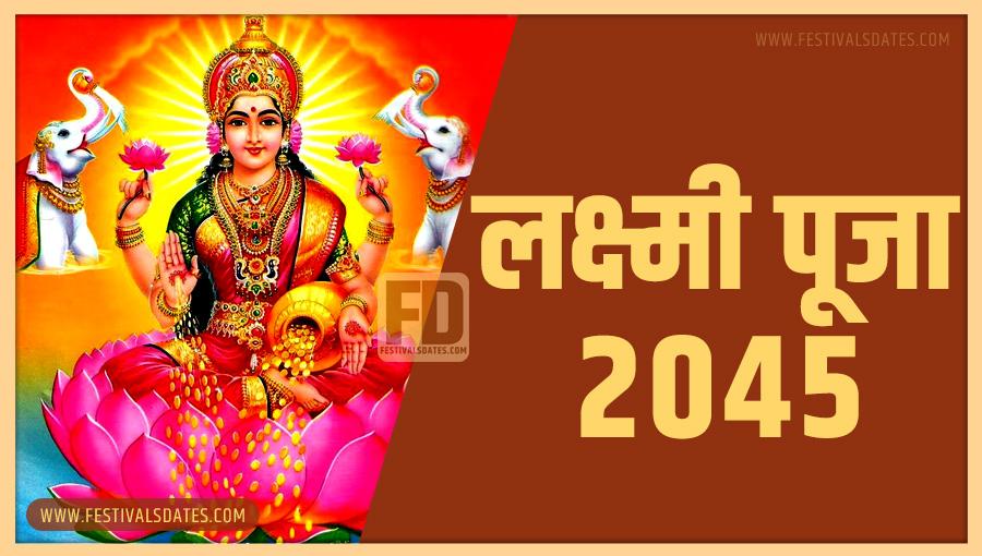 2045 लक्ष्मी पूजा तारीख व समय भारतीय समय अनुसार