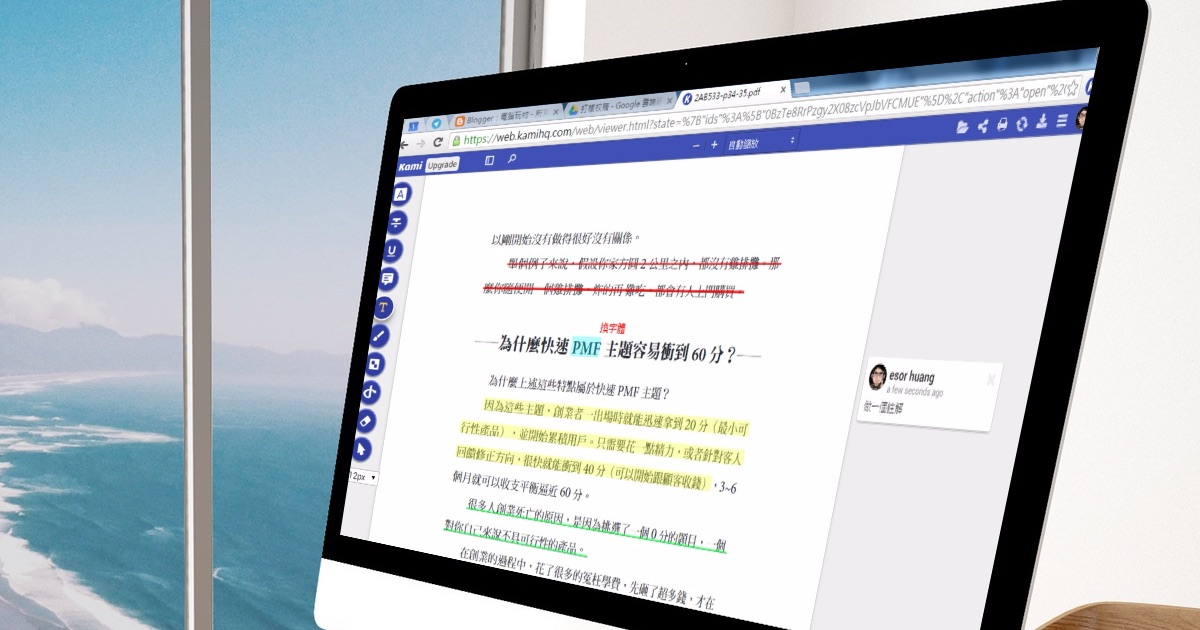Kami 可和Google Drive 同步的跨平台PDF 標註工具