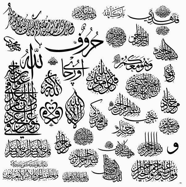 خطوط عربية اسلامية للتحميل
