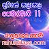 රාහු කාලය | ලග්න පලාපල 2020 | Rahu Kalaya 2020 |2020-02-11