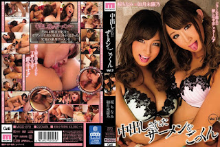 MIGD-679 Slurping Up Seed After a Creampie Vol.7 Chinami Sakura, Mirano Kisaragi
