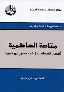 تحميل كتاب متاهة الحاكمية pdf - هاني نسيرة