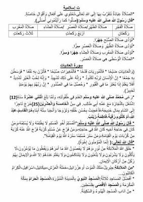 اختبارات متنوعة  في مادة التربية الاسلامية السنة الثالثة ابتدائي الجيل الثاني