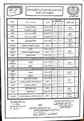 جدول امتحانات الثانوية العامة 2019 للمديريات للدور الأول  موقع وزارة التربية والتعليم