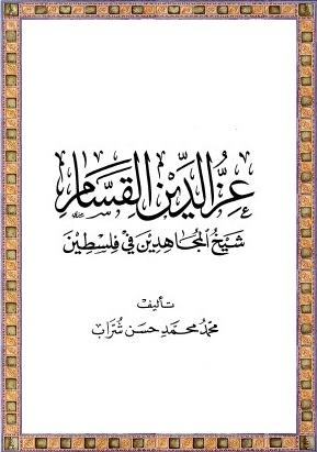 كتاب عز الدين القسام