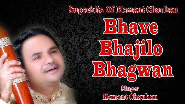 tame bhave bhajilo bhagwan, tame bhave bhaji lyo bhagwan, hemant chauhan bhajan, bhave bhajilo bhagwan hemant chauhan, bhave bhajilo bhagwan, gujarati bhajan, gujarati bhajan 2016, hemant chauhan,