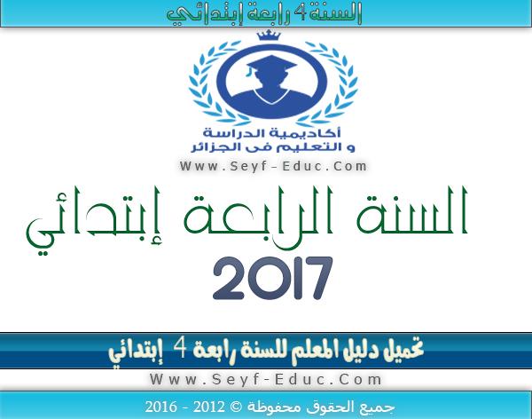 دليل المعلم للسنة رابعة 4 إبتدائي - 2016/2017