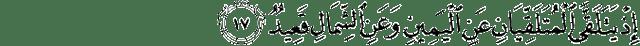 Surat Qaaf ayat 17